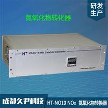 CEMS氮氧化物转换器 NOx催化器