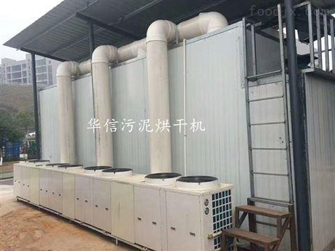 空气能污泥烘干机