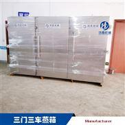 商用液化气蒸柜