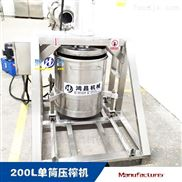生姜汁压榨机