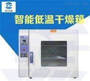 广州德工  现货 低温烘焙机  干燥箱