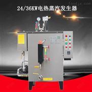 廣州市宇益能源科技天津啤酒食品級電鍋爐