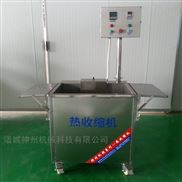 175L-牛羊肉热收缩机 全自动肉制品收缩包装机