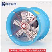 徐州市低噪音防爆轴流通风机