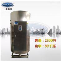 NP2500-80容量2500升功率80000瓦中央电热水器