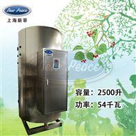 NP2500-54大容量热水器容量2500L功率54000w热水炉