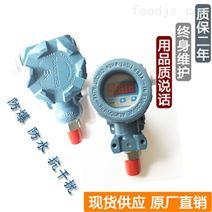 胶州恒压供水压力传感器 防爆压力变送器