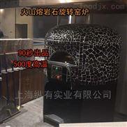 熔岩石电窑炉意大利比萨烤炉烘焙面包石窖炉