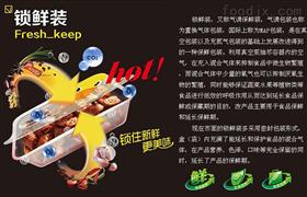 肉丸盒式气调保鲜包装机