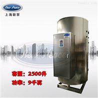 NP2500-9贮水式热水器容量2500L功率9000w热水炉