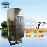 NP2000-100热水器容量2吨功率100000w热水炉