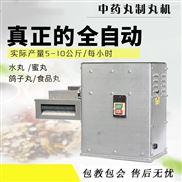 广东小型中药制丸机价格 厂家直销可批发