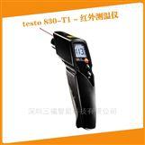 德图testo 830-T1红外测温仪