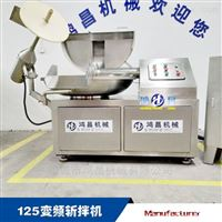 zb-125千页豆腐双速斩拌机设备