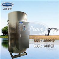 NP2000-30容量2吨功率30000瓦工厂电热水器