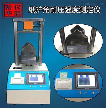 纸护角纵向抗弯强度测定仪 纸张检测仪器