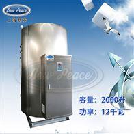 NP2000-12贮水式热水器容量2吨功率12000w热水炉