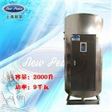 新宁热水器容积2吨功率9000w热水炉