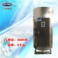 NP2000-9新宁热水器容积2吨功率9000w热水炉