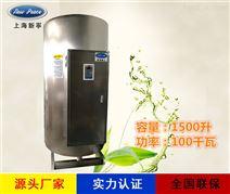 立式热水器容量1.5吨功率100000w热水炉