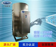 NP1500-45容量1.5吨功率45000瓦大功率电热水器