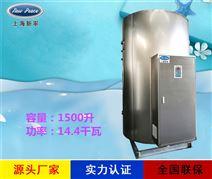 容积1.5吨功率144000瓦蓄水电热水器