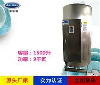 NP1500-9贮水式热水器容量1500L功率9000w热水炉