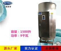 贮水式热水器容量1500L功率9000w热水炉