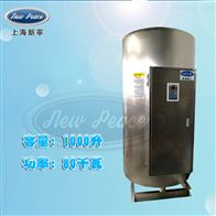 NP1000-80容量1000升功率80000瓦商用电热水器