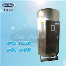 容量1000升功率80000瓦商用电热水器