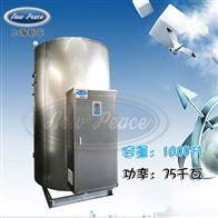 NP1000-75中央热水器容量1吨功率75000w热水炉