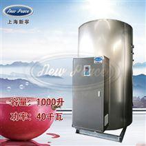 不锈钢热水器容量1000L功率40000w热水炉