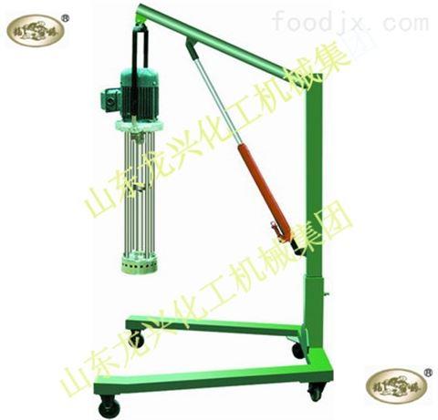 移动式高剪切乳化机