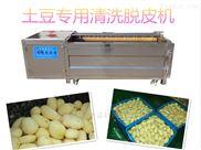 马铃薯去皮清洗机