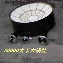 30000大卡大鍋灶