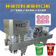 拓輝-杯裝綠豆沙冰灌裝封口機 精準無滴漏