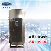NP1000-15蓄热式热水器容量1000L功率15000w热水炉