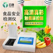 多参数食品安全检测仪