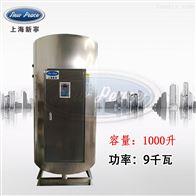 NP1000-9新宁热水器容量1吨功率9000w热水炉