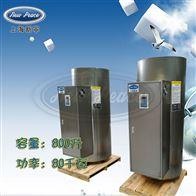 NP800-80容量800升功率80000瓦中央电热水器