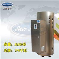 NP800-75商用热水器容量800L功率75000w热水炉