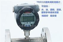 成都耐高温涡轮流量计TRD310-50FL/C/05/S