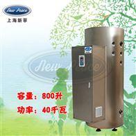 NP800-40不锈钢热水器容量800L功率40000w热水炉