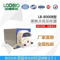 山东LB-8000G水质采样器