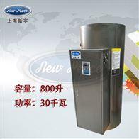 NP800-30容量800升功率30000瓦工厂热水器电热水炉