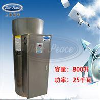 NP800-25容量800升功率25000瓦储热式电热水器