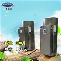 NP800-15蓄水式热水器容量800L功率15000w热水炉