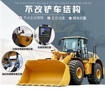 HT-ZZJ宝山5吨装载机电子秤 8T铲车电子称上门安装