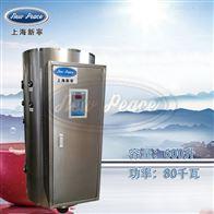 NP600-80容积600升功率80000瓦商用电热水器