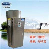 NP600-75中央热水器容量600L功率75000w热水炉